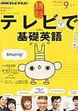 NHK テレビ テレビで基礎英語 2012年 09月号 [雑誌]