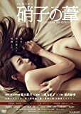 Ϣ³�ɥ��W �˻Ҥΰ� ~garasu no ashi~ DVD BOX
