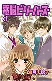 電脳ビリーバーズ 4 (4) (プリンセスコミックス)