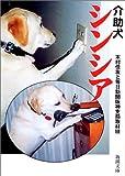 介助犬シンシア (新潮文庫)