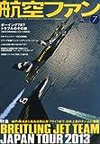 航空ファン 2013年 07月号 [雑誌]