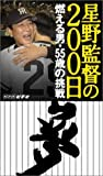 星野監督の200日 燃える男・55歳の挑戦 [VHS]