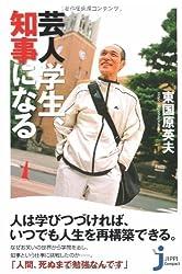 1月21日は何の日【宮崎県知事選】そのまんま東氏が初当選