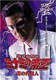 難波金融伝 ミナミの帝王 闇の代理人(Ver.52)[DVD]