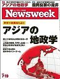週刊ニューズウィーク日本版 「特集:アジアの地政学」〈2016年7/19号〉 [雑誌]