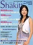 Shakitt (しゃきっと) 2006年 07月号 [雑誌]