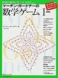 マーチン・ガードナーの 数学ゲーム 1 (別冊日経サイエンス 176)