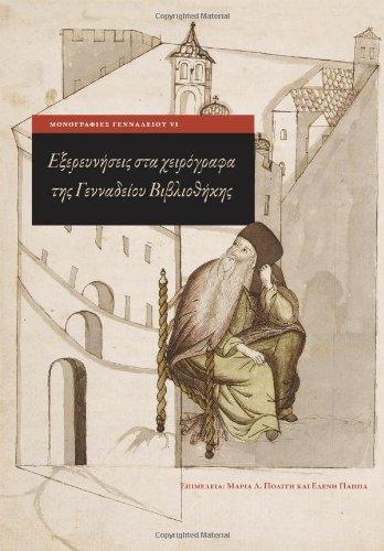 Exploring Greek Manuscripts in the Gennadius Library (Gennadeion Monographs) (Greek Edition)