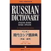 ペンギン現代ロシア語辞典(英露・露英)
