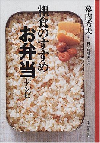 粗食のすすめ お弁当レシピ