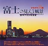 富士の見える風景