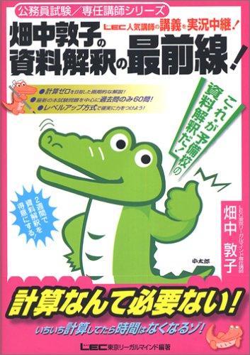 畑中敦子の資料解釈の最前線!