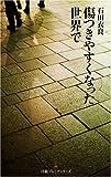 傷つきやすくなった世界で (日経プレミアシリーズ 2) (日経プレミアシリーズ 2)