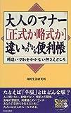 大人のマナー〈正式か略式か〉違いのわかる便利帳―場違いで恥をかかない押さえどころ (Seishun super books)
