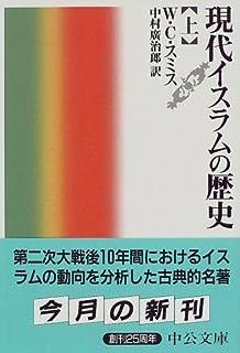 現代イスラムの歴史〈上〉 (中公文庫)