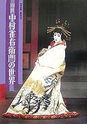写真集愛蔵版 四世中村雀右衛門の世界