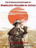 img - for The Curious Adventures of Sherlock Holmes in Japan book / textbook / text book