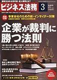 ビジネス法務 2013年 03月号 [雑誌]