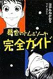 都会のトム&ソーヤ完全ガイド (YA!ENTERTAINMENT)