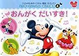 ミッキーといっしょ おとの絵本(4)おんがくだいすき! CD付 こどものための<リズム・聴音・リトミック> (ミッキーといっしょ)