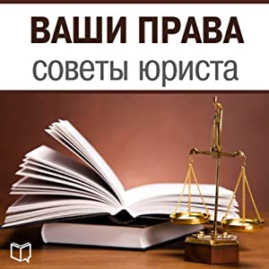 Vashi Prava. Sovety Jurista [Your Rights: Lawyer Advice] | [Aleksej Petrov]