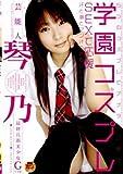 芸能人 琴乃 学園コスプレ SEXで応援 [DVD]