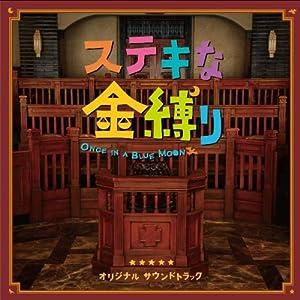 「ステキな金縛り」オリジナル・サウンドトラック                                                                                                                                                                                                                                                                Soundtrack                                                                                                                                     曲目リスト