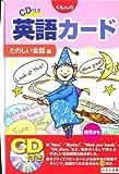 くもんのCD付き英語カード (たのしい会話編)