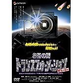 お茶の間トランスフォーメーション ザ・ムービー [DVD]
