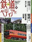 週刊鉄道ぺディア(てつぺでぃあ) 国鉄JR編(32) 2016年 10/18 号 [雑誌]