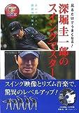 深堀圭一郎のスイングマスター―見るだけでうまくなる! (NHK出版DVD+BOOK)