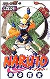 NARUTO (巻ノ17) (ジャンプ・コミックス)