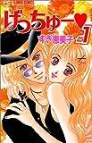 げっちゅー 1 (1) (少コミCheeseフラワーコミックス)