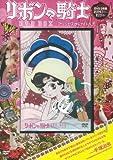 リボンの騎士 DVD BOX (DVD付)