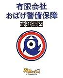 有限会社 おばけ警備保障 会社案内 ~ドラマNEO『天魔さんがゆく』公式ガイドブック~
