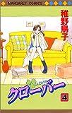クローバー (4) (マーガレットコミックス (2867))
