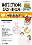 インフェクションコントロール 2016年11月号(第25巻11号)特集:インフルエンザ&ノロウイルスに克つ!  テキパキ時短 そのまま使えるマニュアル&ツール集