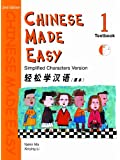 Chinese Made Easy: Textbook Level 1: Simplified Characters Version (Book & CD)