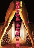 韓国済州島 秘宝館×三館 JEJU LOVE LAND×SEX MUSEUM×World Eros Museum [DVD]