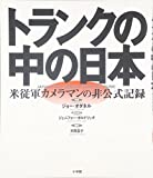 トランクの中の日本―米従軍カメラマンの非公式記録