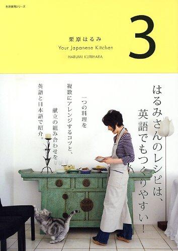 栗原はるみ Your Japanese Kitchen 3