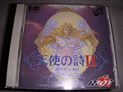 PCエンジン CD-ROM² 天使の詩2 堕天使の選択
