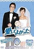 愛してよかった DVD-BOX4