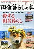 いなか暮らしの本 2014年 05月号 [雑誌]