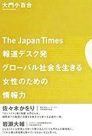 The Japan Times報道デスク発 グローバル社会を生きる女性のための情報力