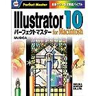 Illustrator10forMacintoshパーフェクトマスター (パーフェクトマスターシリーズ)