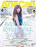 AneCan (アネキャン) 2016年 4月号 [雑誌]
