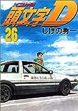 頭文字D(26) (ヤンマガKCスペシャル)