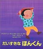 だいすきなほんくん (児童図書館・絵本の部屋)