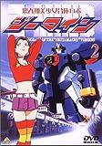 思春期美少女合体ロボ ジーマイン(2) [DVD]